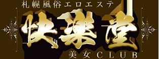 札幌風俗エロエステ「快楽堂」