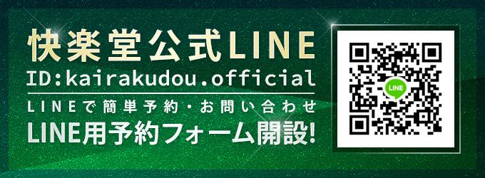 LINE RESERVE