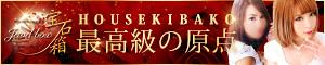 札幌すすきの風俗ヘルス「宝石箱」