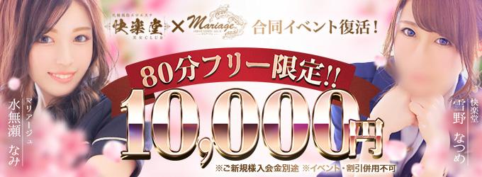 快楽堂×マリアージュ合同イベント復活