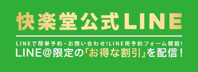 快楽堂公式LINE